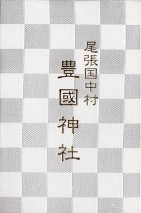 豊国神社 御朱印帳 市松 表.jpg