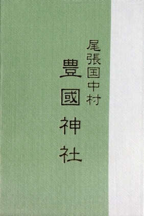 豊国神社 御朱印帳 緑 裏.jpg