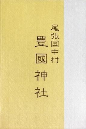 豊国神社 御朱印帳 黄 裏.jpg