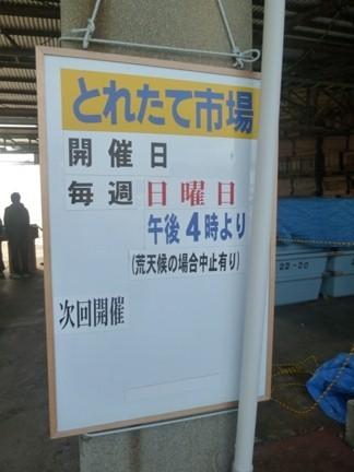 豊浜市場02.JPG