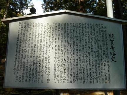 財賀寺01.JPG