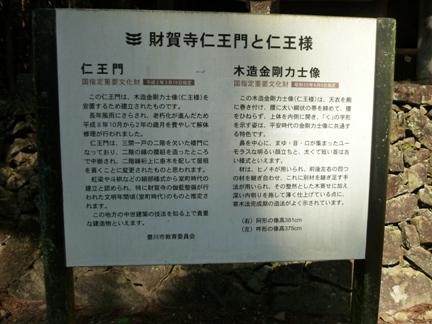 財賀寺06.JPG