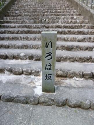 財賀寺24.JPG