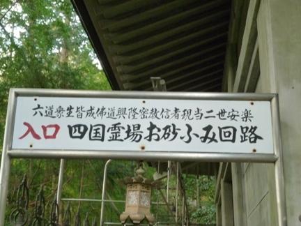 財賀寺30.JPG