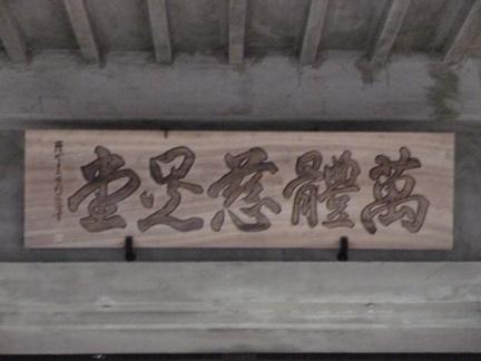 財賀寺32.JPG