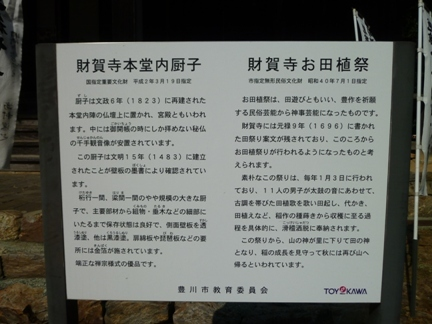 財賀寺55.JPG