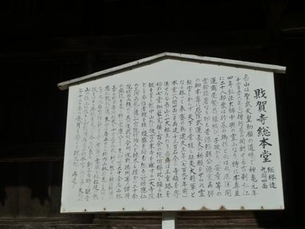 財賀寺56.JPG