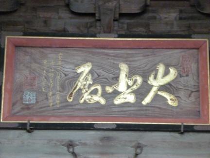 財賀寺57.JPG