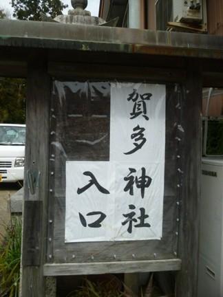 賀田神社23.JPG