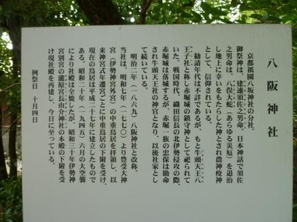 赤堀八阪神社06.JPG