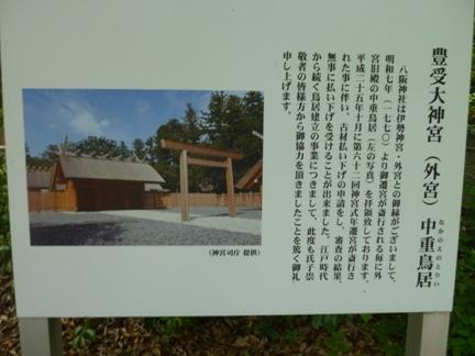 赤堀八阪神社07.JPG