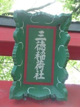 赤堀八阪神社11.JPG