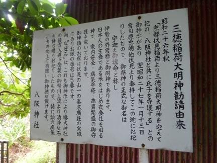 赤堀八阪神社17.JPG