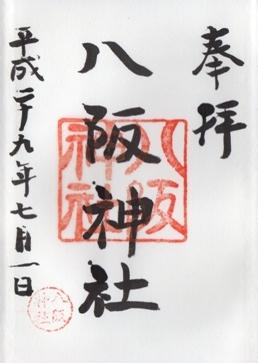 赤堀八阪神社 御朱印.jpg