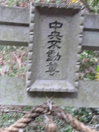 迫間不動尊22.JPG