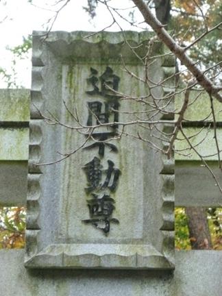 迫間不動尊24.JPG