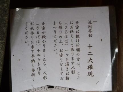 迫間不動尊64.JPG