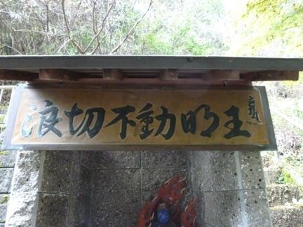 迫間不動尊66.JPG