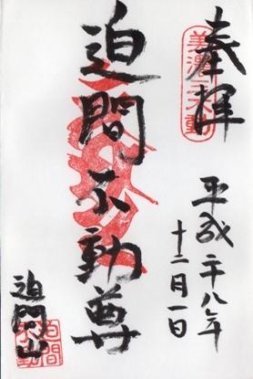 迫間不動尊 御朱印.jpg