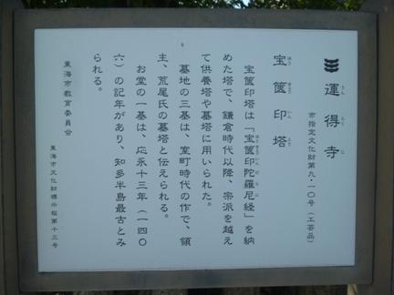 運得寺01.JPG