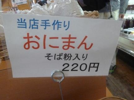 道の駅 うすずみ桜の里・ねお18.JPG