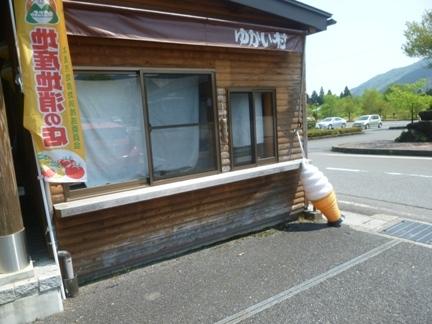 道の駅 うすずみ桜の里・ねお25.JPG