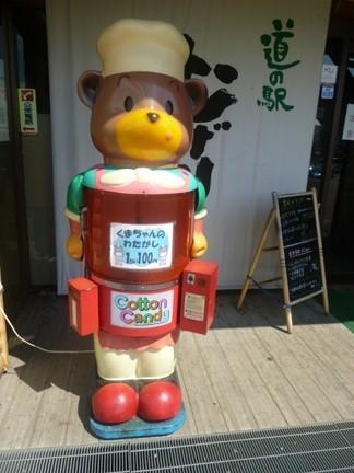 道の駅 むげ川07.JPG