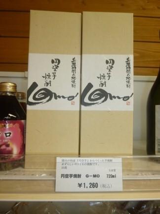 道の駅 むげ川14.JPG
