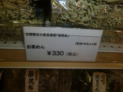 道の駅 むげ川28.JPG