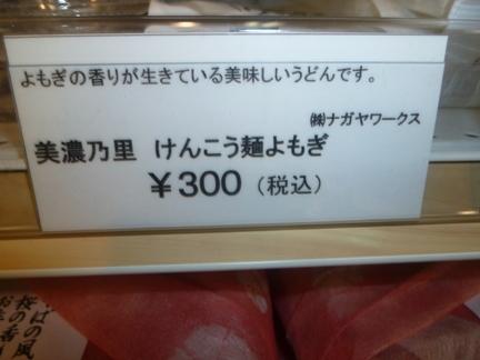 道の駅 むげ川31.JPG