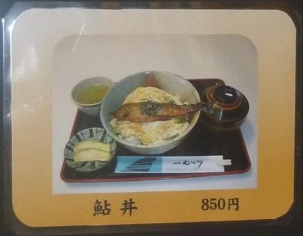 道の駅 むげ川40.jpg