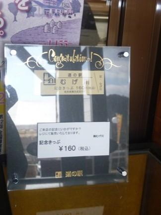 道の駅 むげ川41.JPG