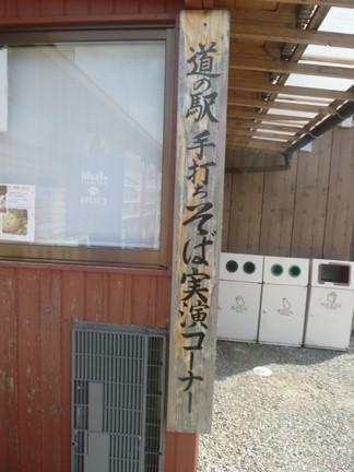 道の駅 むげ川42.JPG
