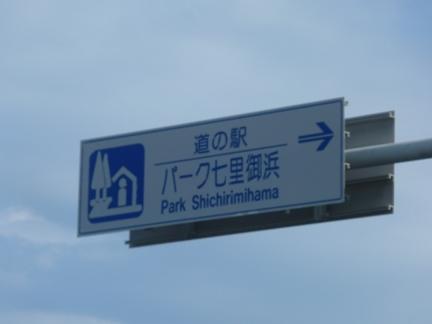 道の駅 パーク七里御浜02.JPG