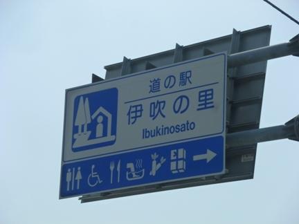 道の駅 伊吹の里41.JPG