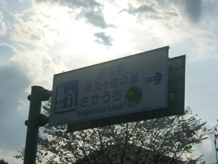道の駅 夜叉ヶ池の里 さかうち03.JPG