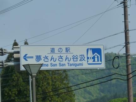 道の駅 夢さんさん谷汲06.JPG