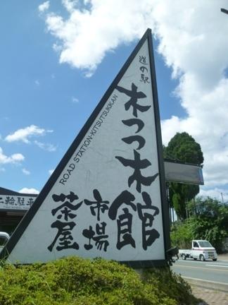 道の駅 奥伊勢木つつ木館02.JPG