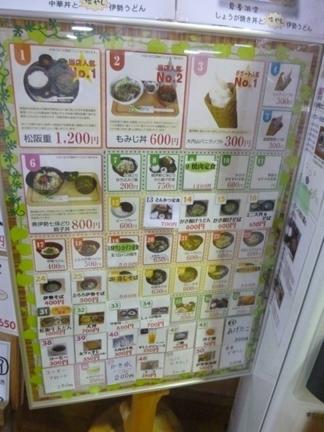 道の駅 奥伊勢木つつ木館06.JPG