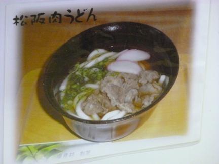 道の駅 奥伊勢木つつ木館11.JPG