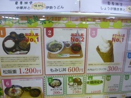 道の駅 奥伊勢木つつ木館12.JPG