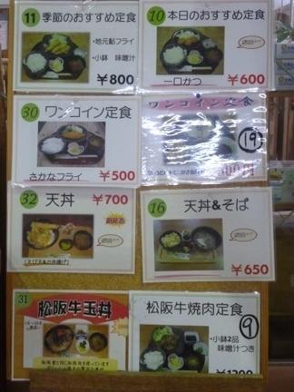 道の駅 奥伊勢木つつ木館13.JPG