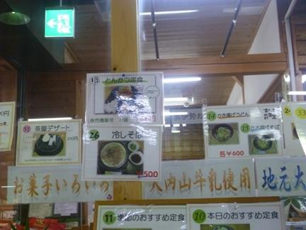 道の駅 奥伊勢木つつ木館14.JPG
