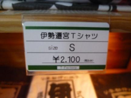 道の駅 奥伊勢木つつ木館26.JPG