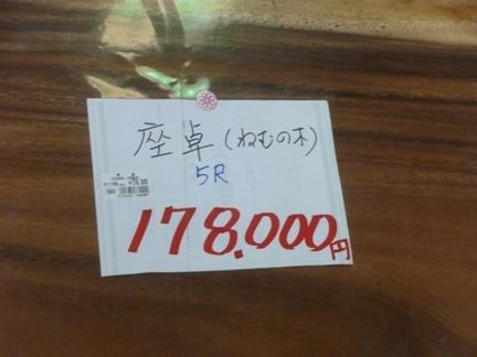 道の駅 奥伊勢木つつ木館30.JPG
