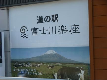 道の駅 富士川楽座59.JPG