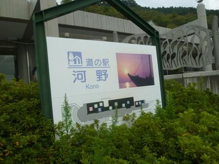 道の駅 河野02.JPG