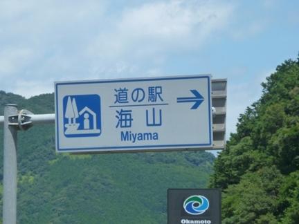 道の駅 海山02.JPG