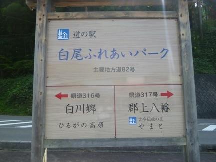 道の駅 白尾ふれあいパーク01.JPG