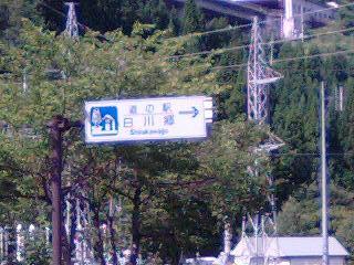 道の駅 白川郷01.jpg
